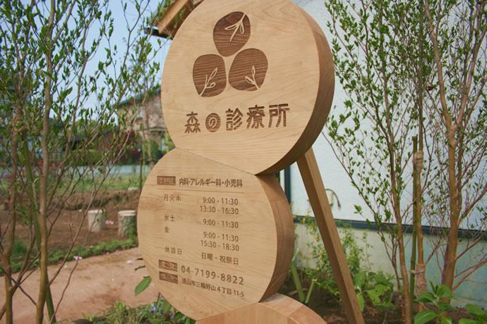 森の診療所