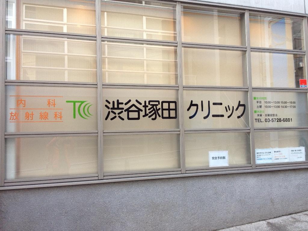 渋谷塚田クリニック