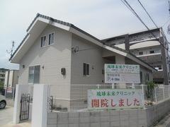 琉球未来クリニック