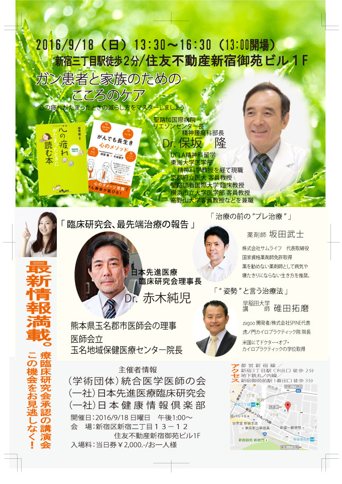 seminar20160918
