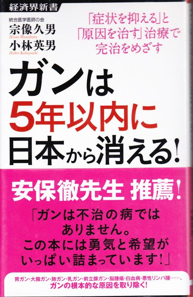 ガンは5年以内に日本から消える! Kindle版