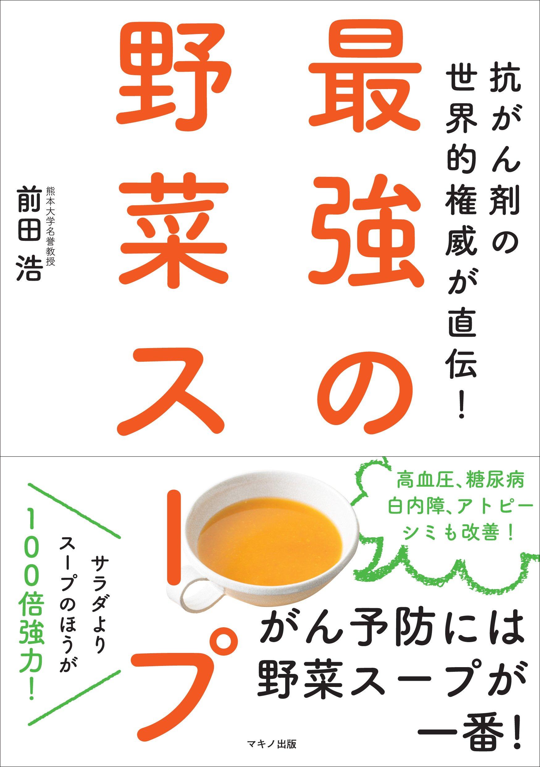 最強の野菜スープ(抗ガン剤の世界的権威が直伝!)