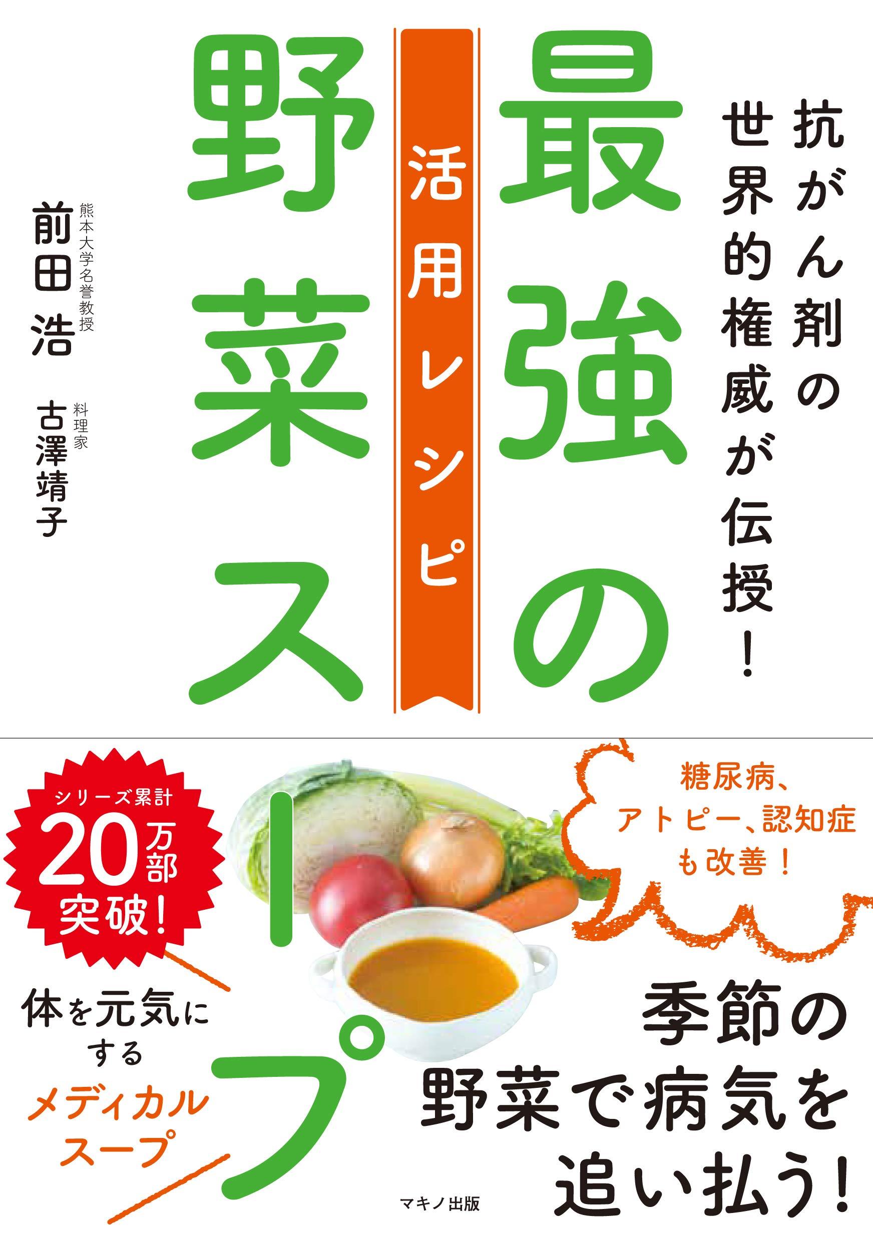 最強の野菜スープ 活用レシピ(抗ガン剤の世界的権威が伝授!)