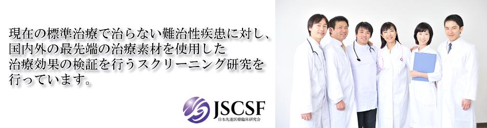 一般社団法人日本先進医療臨床研究会