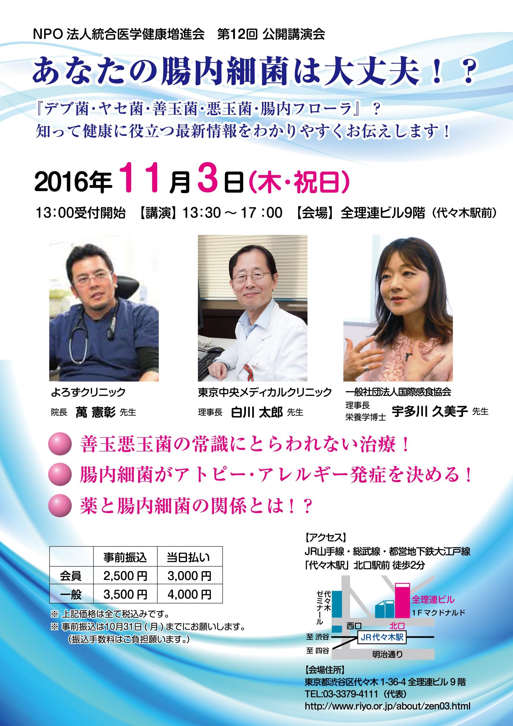 seminar20161103
